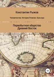 Человечество: История. Религия. Культура Первобытное общество Древний Восток