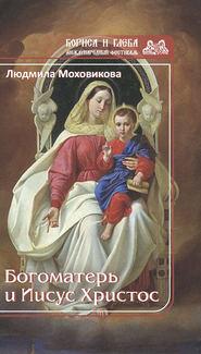 Богоматерь и Иисус Христос