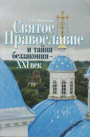Святое Православие и тайна беззакония – XXI век