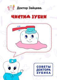 Советы Доктора Зубика. Чистим Зубки