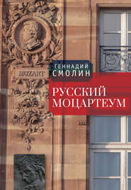 Русский Моцартеум