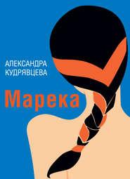 Марека (сборник)
