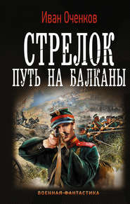 Стрелок. Путь на Балканы