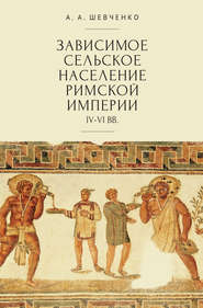 Зависимое сельское население Римской империи (IV-VI вв)