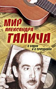 Мир Александра Галича. В будни и в праздники