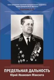 Юрий Иванович Максюта. Предельная дальность