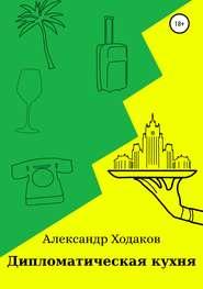 Дипломатическая кухня