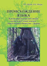 Происхождение языка. Каким образом предки людей назвали всё сущее именем своего первого божества – Дерева: идея моногенеза языков