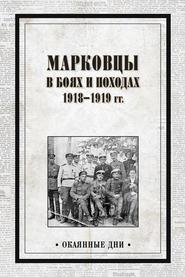 Марковцы в боях и походах. 1918–1919 гг.