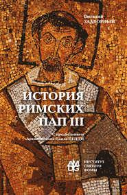 История Римских Пап. Том III. Григорий I – Сильвестр II