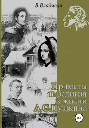 Приметы и религия в жизни А. С. Пушкина