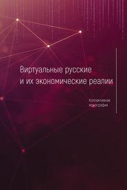 Виртуальные русские и их экономические реалии