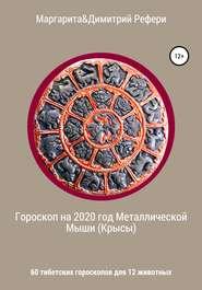 Гороскоп на 2020 год Металлической Мыши (Крысы). 60 тибетских гороскопов для 12 животных