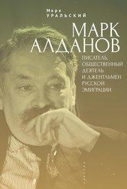 Марк Алданов. Писатель, общественный деятель и джентльмен русской эмиграции