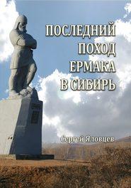 Последний поход Ермака в Сибирь