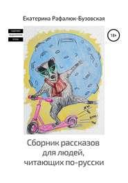 Сборник рассказов для людей, читающих по-русски