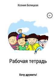 Рабочая тетрадь «Хочу дружить!»