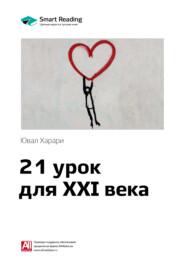 Ключевые идеи книги: 21 урок для XXI века. Юваль Харари
