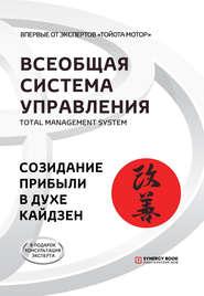 Всеобщая Система Управления. Total Management System