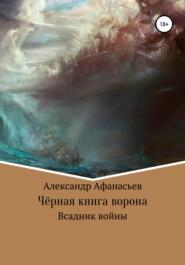 Чёрная книга ворона: всадник войны