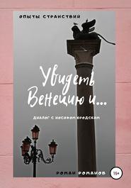 Увидеть Венецию и… (диалог с Иосифом Бродским)
