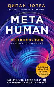 Metahuman. Метачеловек. Как открыть в себе источник бесконечных возможностей