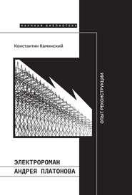 Электророман Андрея Платонова. Опыт реконструкции