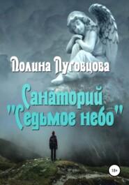 Санаторий «Седьмое небо»