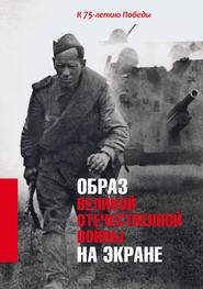 Образ Великой Отечественной войны на экране. К 75-летию Победы