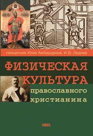 Физическая культура православного христианина