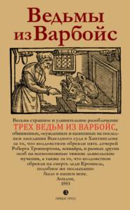 Ведьмы из Варбойс. Хроники судебного процесса