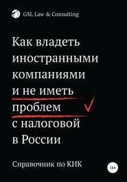 Как владеть иностранными компаниями и не иметь проблем с налоговой России