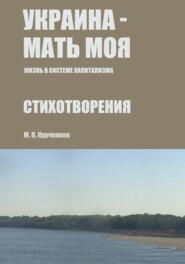 Украина – мать моя (Жизнь в системе капитализма)