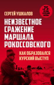 Неизвестное сражение маршала Рокоссовского, или Как образовался Курский выступ