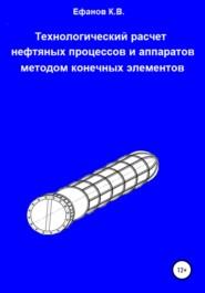 Технологический расчет нефтяных процессов и аппаратов методом конечных элементов
