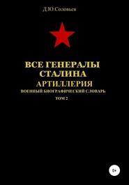 Все генералы Сталина. Артиллерия. Том 2
