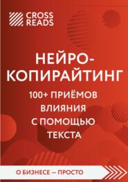 Обзор на книгу Дениса Каплунова «Нейрокопирайтинг. 100+ приёмов влияния с помощью текста»