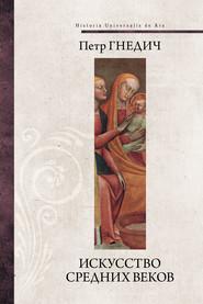 Искусство Средних веков