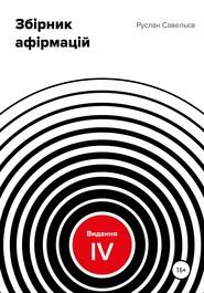 Збірник афірмацій. Вид. IV