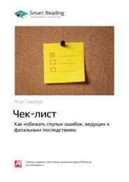 Ключевые идеи книги: Чек-лист. Как избежать глупых ошибок, ведущих к фатальным последствиям. Атул Гаванде
