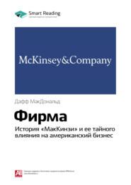 Ключевые идеи книги: Фирма. История «МакКинзи» и ее тайного влияния на американский бизнес. Дафф МакДональд