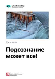 Ключевые идеи книги: Подсознание может все! Джон Кехо