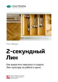 Ключевые идеи книги: Двухсекундный ЛИН: как вырастить персонал и создать ЛИН-культуру на работе и дома. Пол Эйкерс