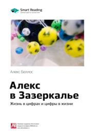 Ключевые идеи книги: Алекс в Зазеркалье. Жизнь в цифрах и цифры в жизни. Алекс Беллос