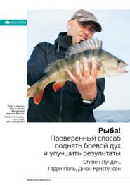 Краткое содержание книги: Рыба! Проверенный способ поднять боевой дух и улучшить результаты. Стивен Лундин, Гарри Поль, Джон Кристенсен