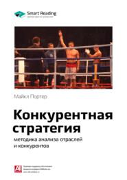 Краткое содержание книги: Конкурентная стратегия: методика анализа отраслей и конкурентов. Майкл Портер