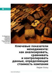Краткое содержание книги: Ключевые показатели менеджмента: как анализировать, сравнивать и контролировать данные, определяющие стоимость компании. Киран Уолш