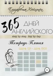 365 дней английского. Тетрадь пятая