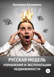 Русская модель управления и эксплуатации недвижимости