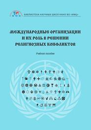 Международные организации и их роль в решении религиозных конфликтов